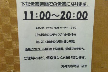 8/16~ 営業時間のお知らせ
