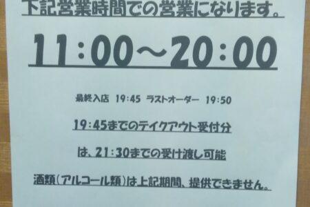 8月20日より緊急事態宣言に移行しました